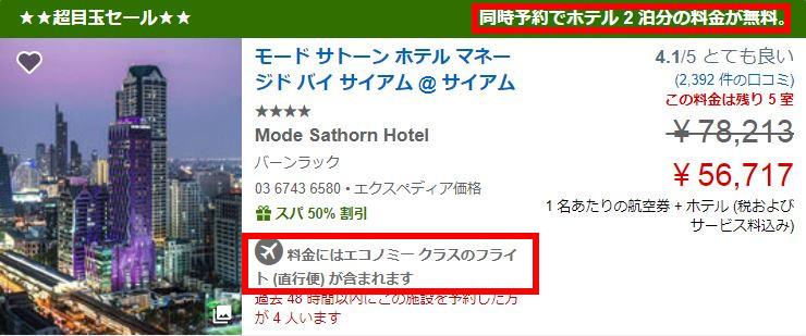 おトク情報ホテル