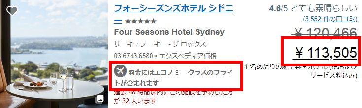 お得なホテル情報