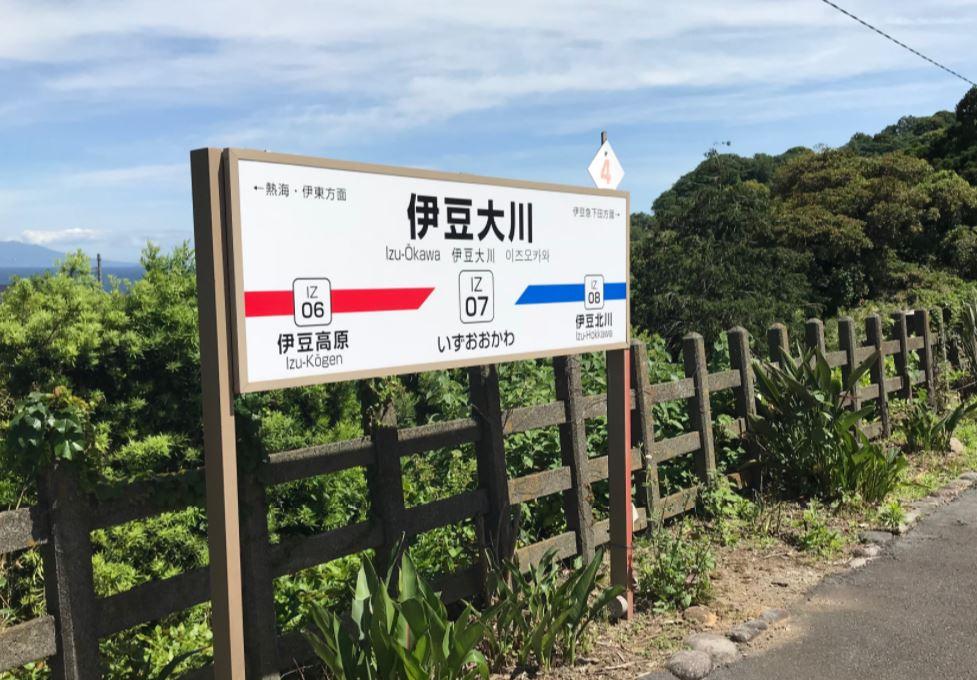 伊豆大川風月無辺駅