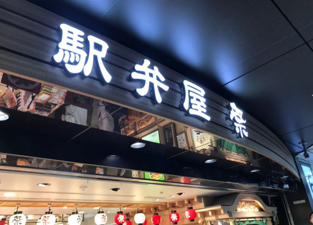 東京駅駅弁売り場