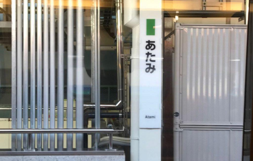 新幹線から熱海駅