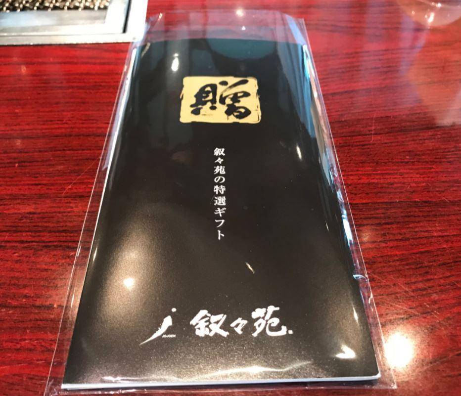 東京ドームホテル叙々苑