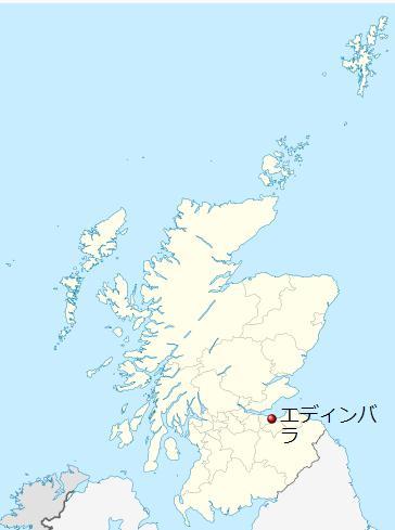 スコットランドエディンバラ位置