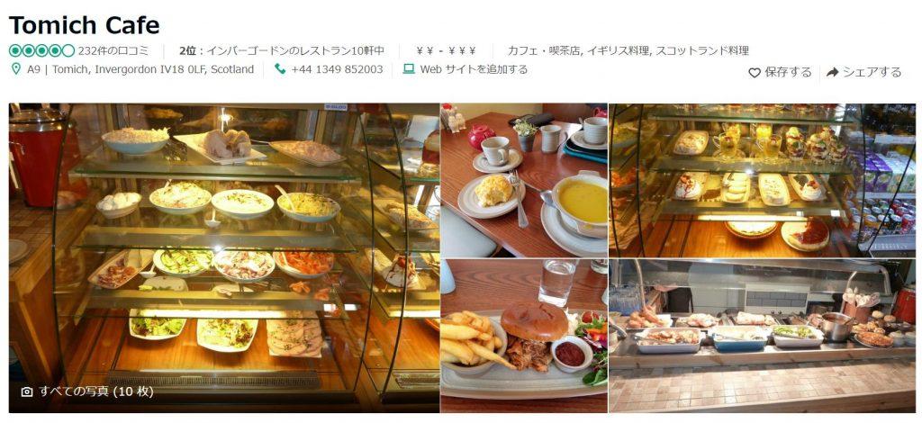 インバーゴードンTomich Cafe