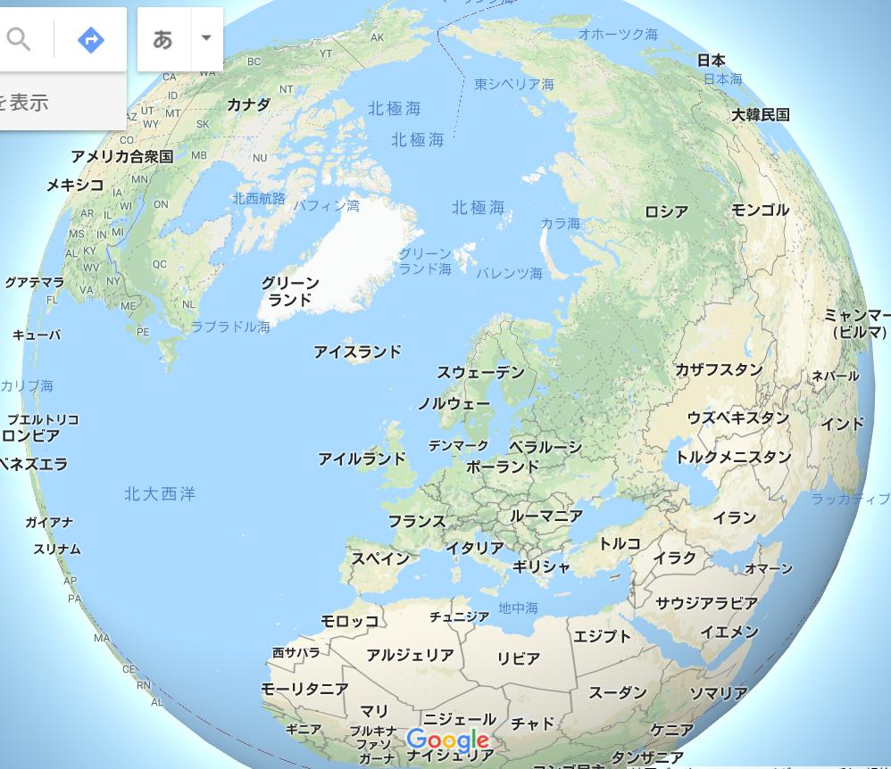 地球は丸いのね