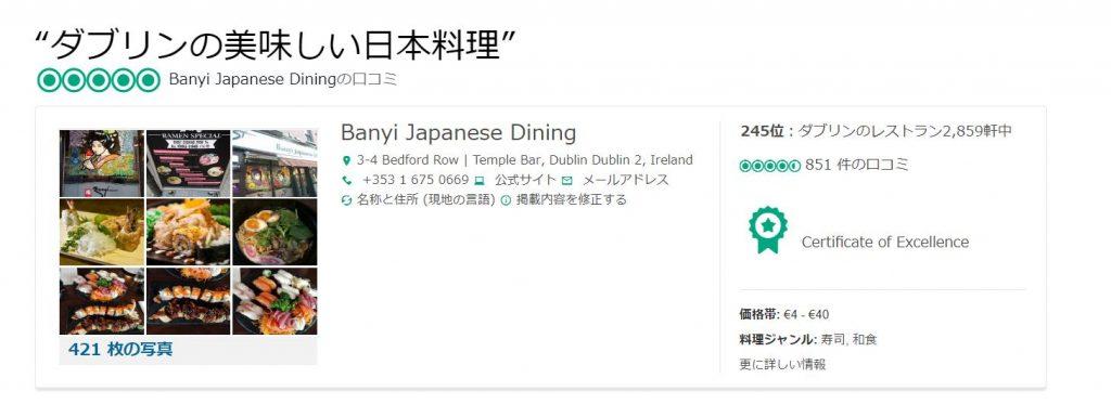 ダブリンのおすすめ日本食レストラン