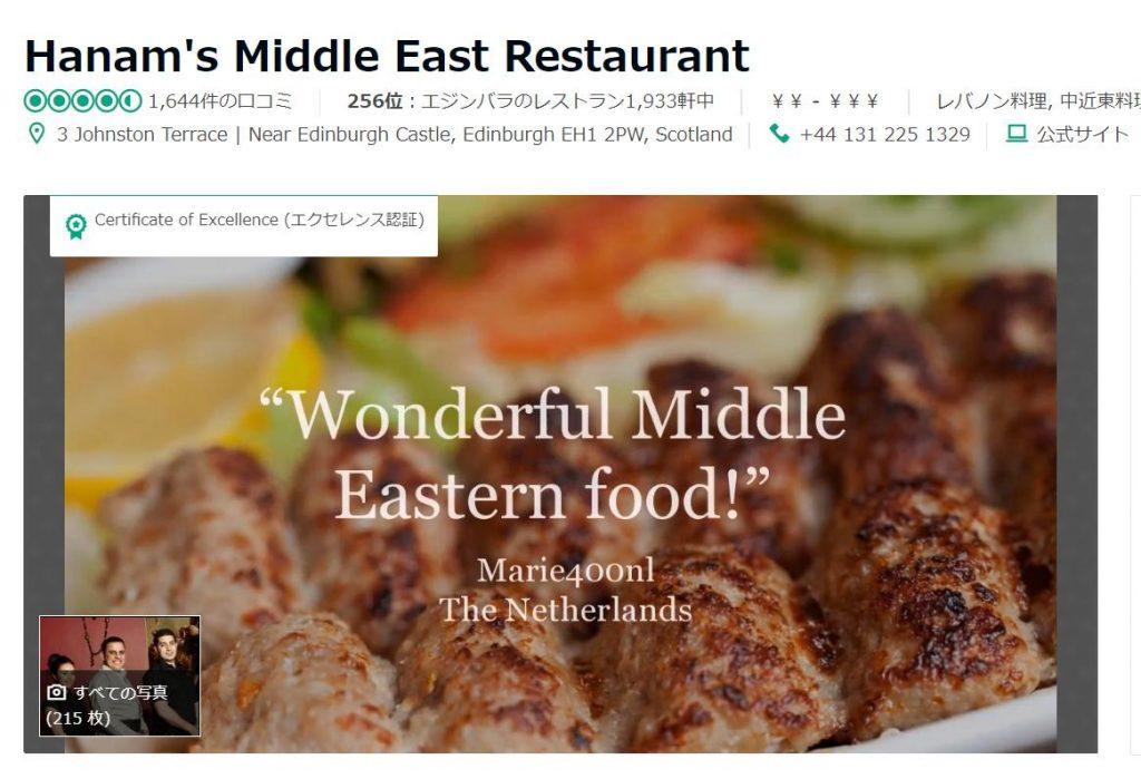 エディンバラでクルド料理を食べれるレストラン