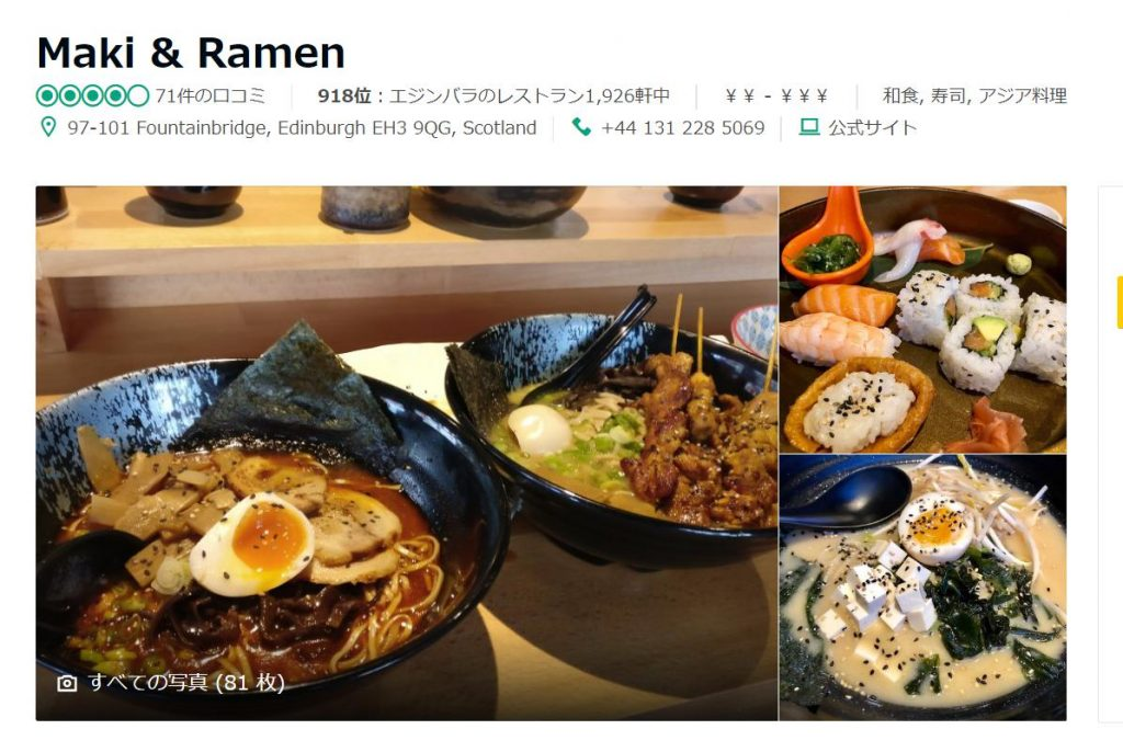 エディンバラの日本食レストランランキング