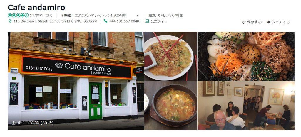 エディンバラのオススメ日本食レストラン