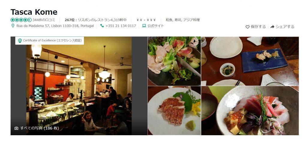 リスボンのオススメ日本食レストラン