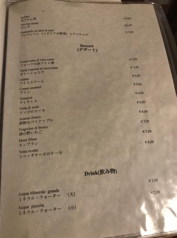 ローマのレストランlacampana日本語のメニュー