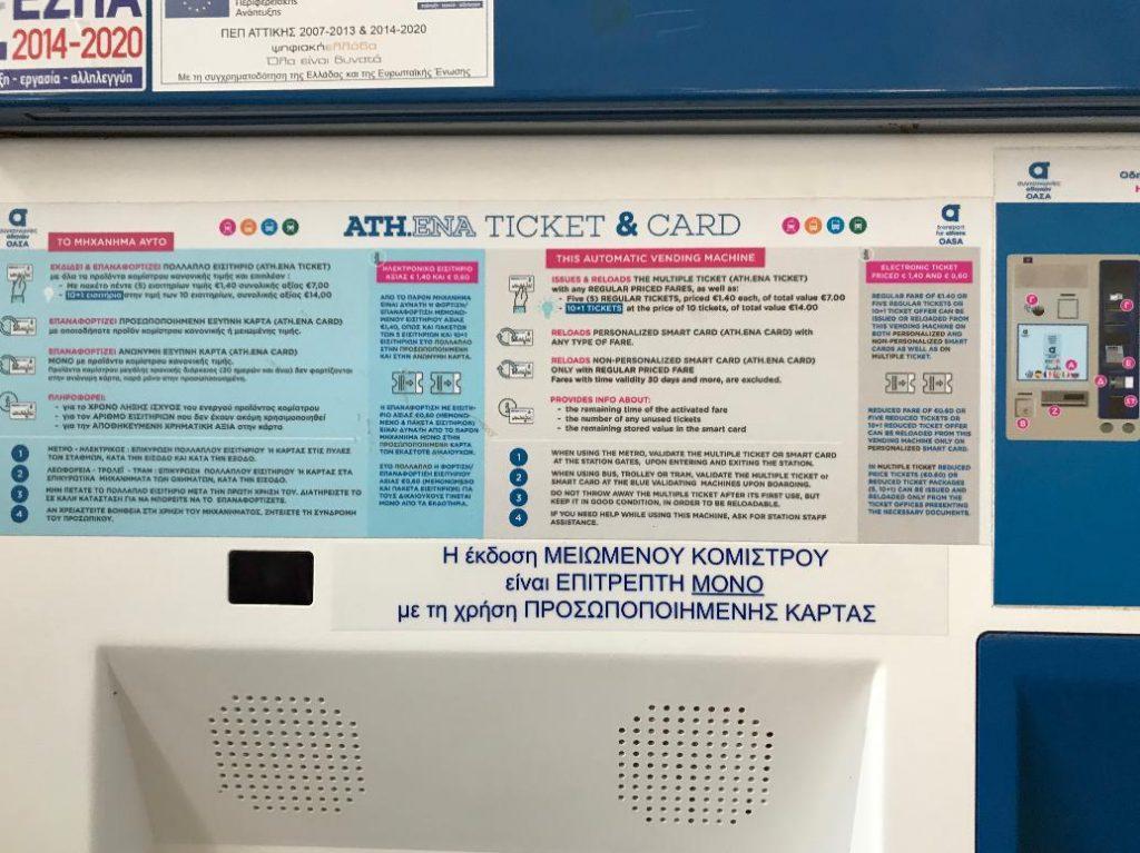 ギリシャアテネのピレウス駅券売機