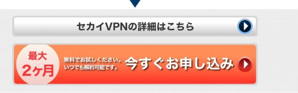 インターリンクの世界VPN