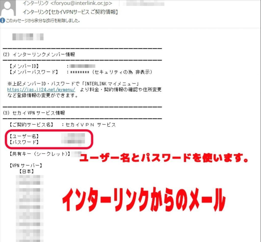 インターリンクの確認メール