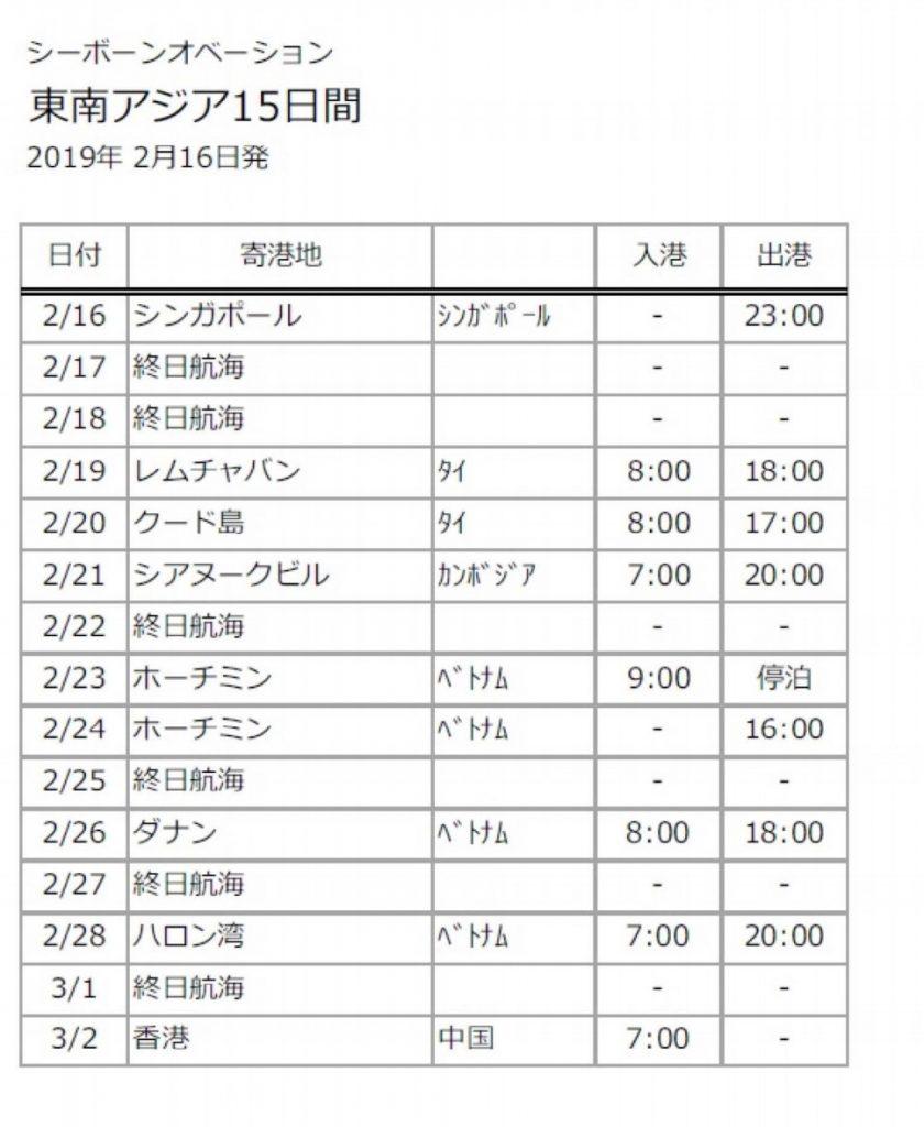 2月16日からのスケジュール