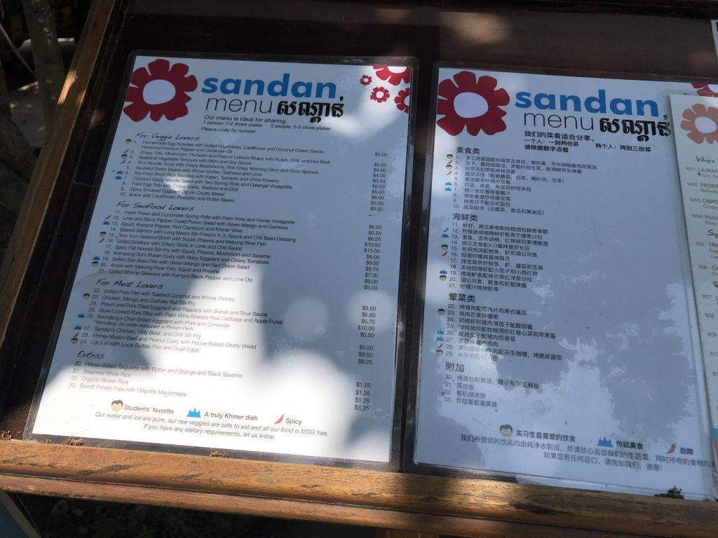 サンダンレストラン
