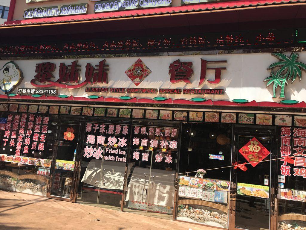 中国三亜のレストラン