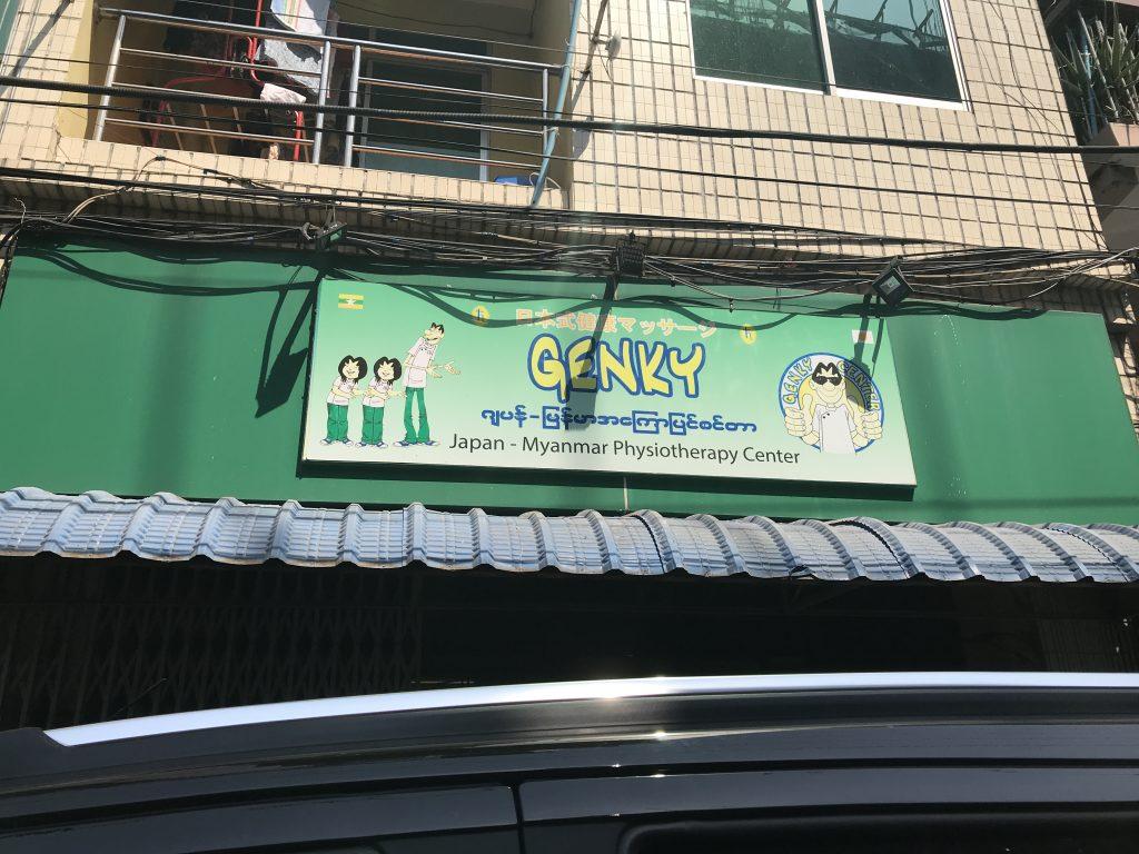 ミャンマーヤンゴンにあるゲンキークリニックマッサージおすすめ