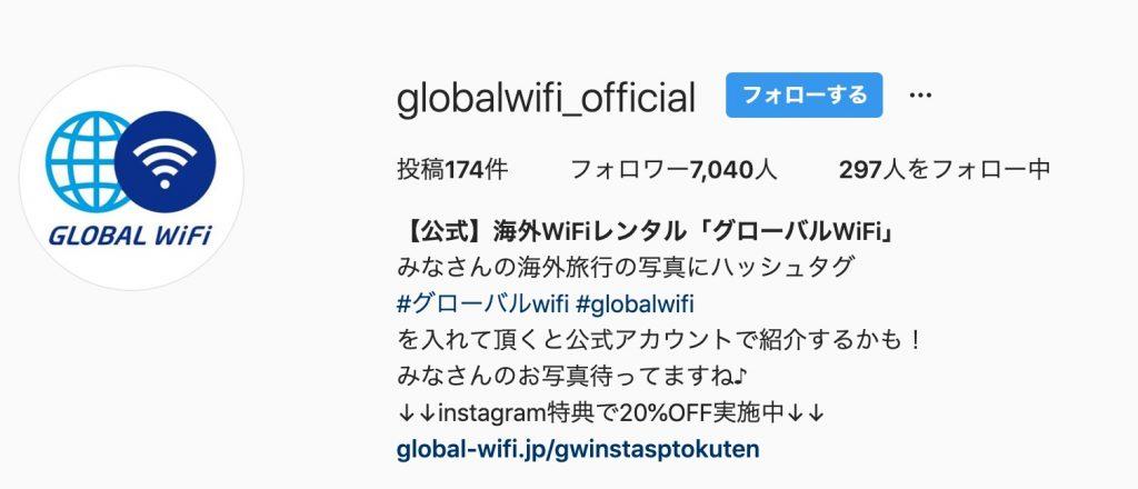 グローバルWifiのインスタキャンペーンでお得にレンタル