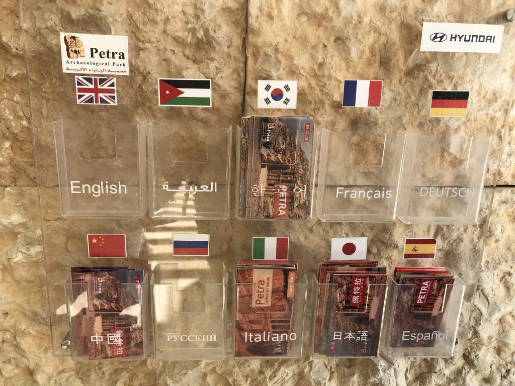 ヨルダンペトラ遺跡にある各国のパンフレット