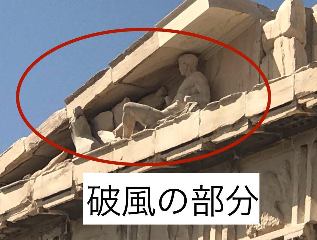 パルテノン神殿の破風の箇所