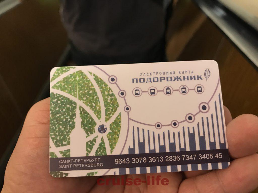 ロシアの地下鉄切符・乗車券