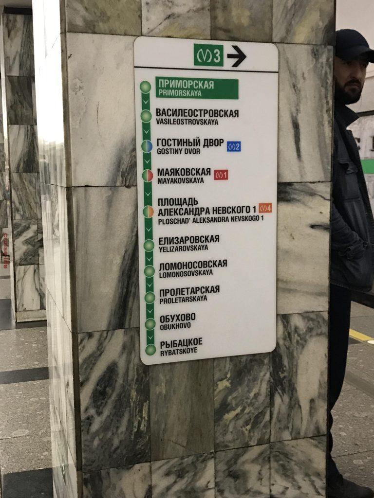 サンクトペテルブルク地下鉄