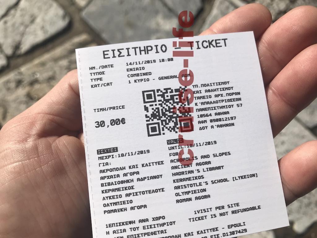 アテネ観光におすすめの共通チケット